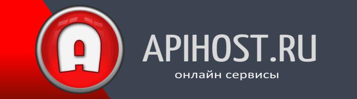 APIHOST.RU
